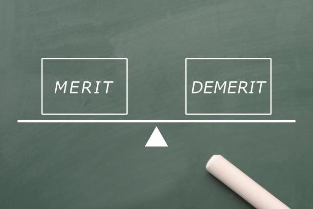 メリットとデメリットの関係
